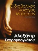 Ο διαβολικός λοχαγός Μπερτράν, Kastaniotis Editions, 2013